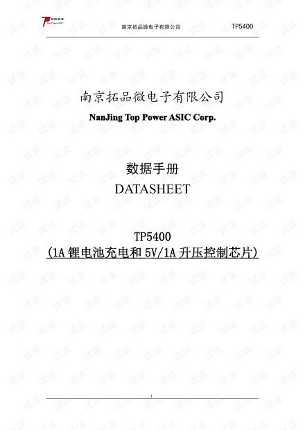TP5400充放电二合一锂电池管理.pdf