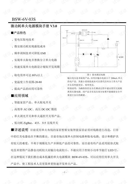 BSW-6v-03S单火取电模块手册.pdf