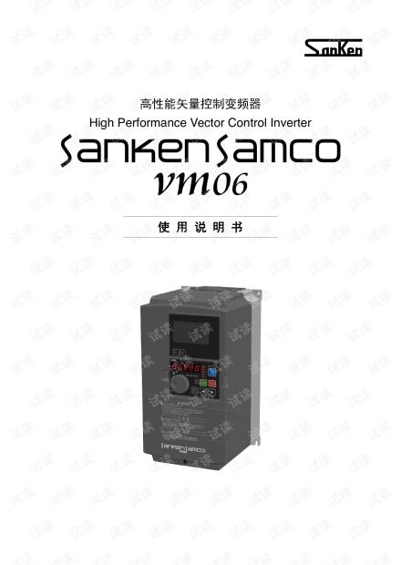 VM06完整版中文说明书 TEXC-Vm06-006.pdf