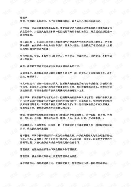 华南农业大学《管理学》期末知识点复习总结(含答案).pdf