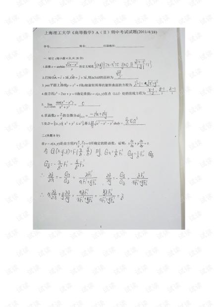 上海理工大学《高等数学》历年期末考试试卷(含答案).pdf