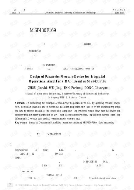 基于MSP430F169的集成运放参数测试仪设计.pdf