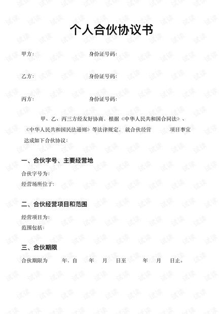 个人合伙协议书.pdf