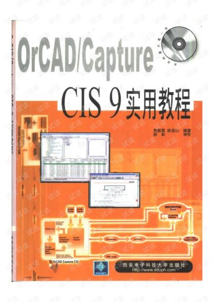 orcad capturecis9实用教程orcad capturecis9实用教程