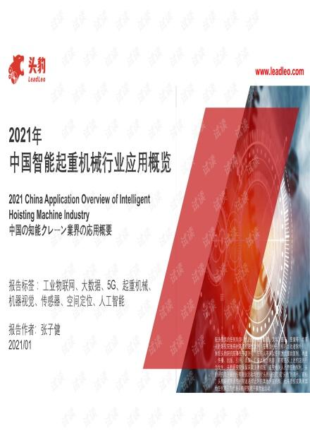2021年中国智能起重机械行业应用概览.pdf
