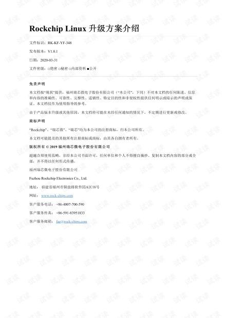 Rockchip_Developer_Guide_Linux_Upgrade_CN.pdf