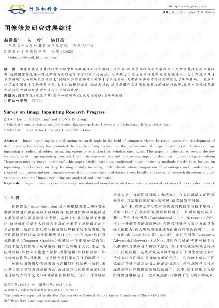 图像修复研究进展综述(发表自计算机科学)