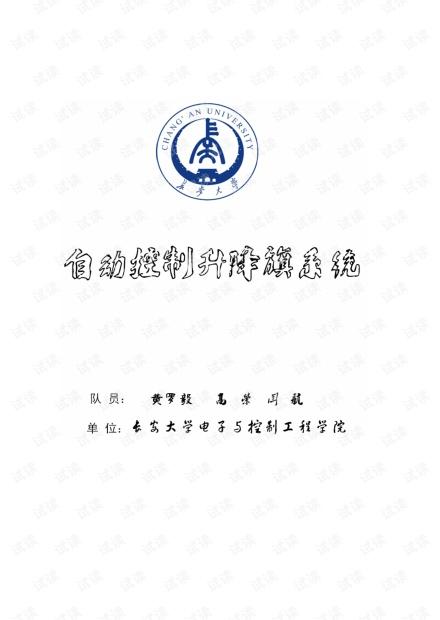 自动升旗装置论文(电子设计大赛选拔题目)