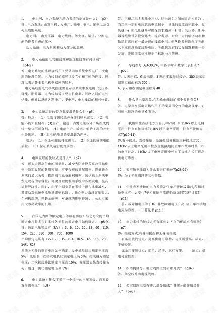 上海电力学院《电力系统》期末分析简答题.pdf