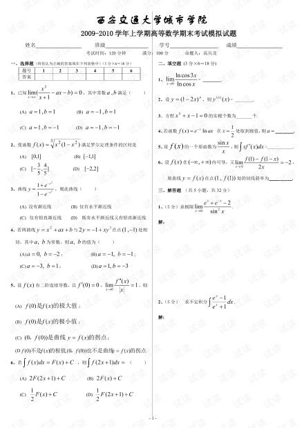 西安交通大学《高等数学》期末考试复习题多套(含答案).pdf