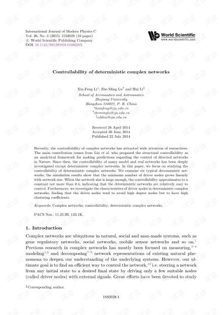 确定性复杂网络的可控性
