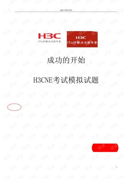 鸿鹄论坛_H3CNE考试题库GB0-191(本人考过,特此整理备注资料分享)2021年1月28日).pdf