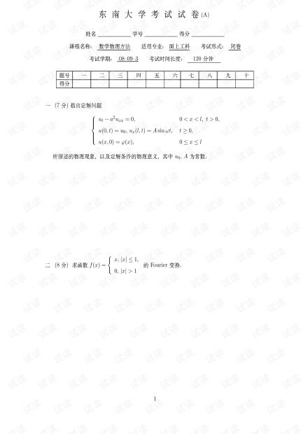 东南大学《数学物理方法》历年期末考试试卷(含答案).pdf