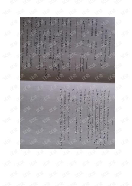 复旦大学《空间解析几何》历年期末考试试卷(含答案).pdf