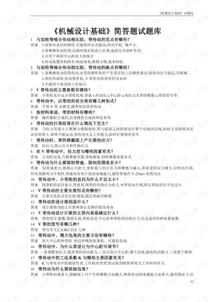 武汉理工大学机械设计基础简答题试题库.pdf