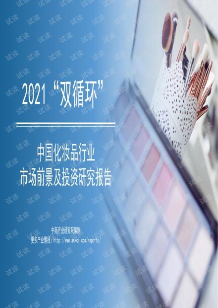 2021年中国化妆品行业市场前景及投资研究报告.pdf