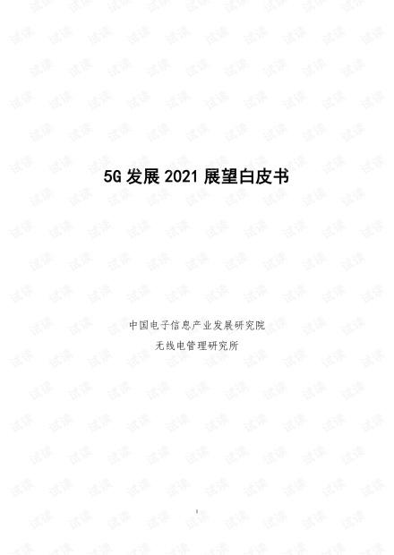 中国电子信息产业发展研究院-2021年5G发展展望白皮书-2021.1-31页.pdf