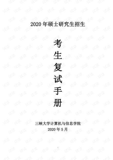 2020三峡大学复试细则复试.pdf