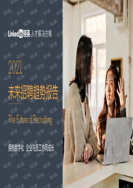 2021未来招聘趋势报告.pdf