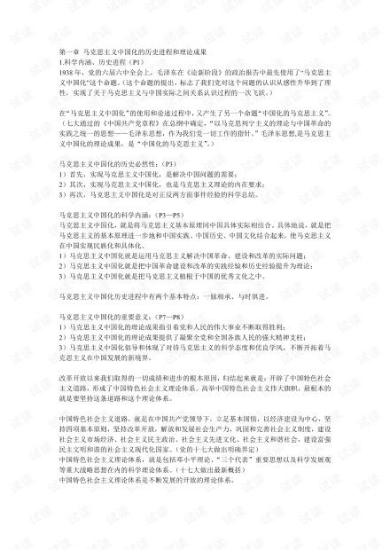 北京邮电大学《毛概》期末知识点复习.pdf