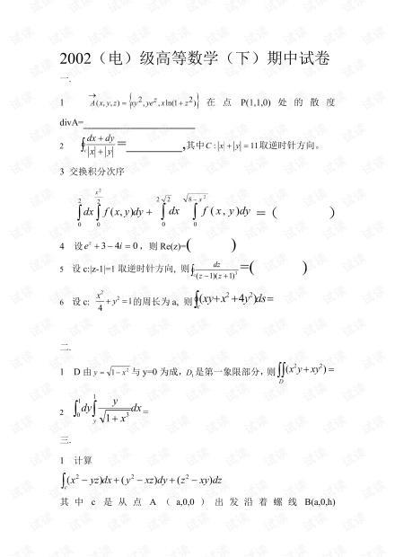 东南大学《高等数学》历年期中考试试卷(部分含答案).pdf