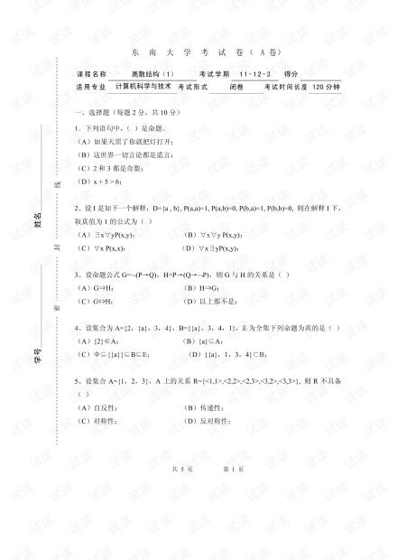 东南大学《离散数学》期末考试复习资料试卷(含答案).pdf