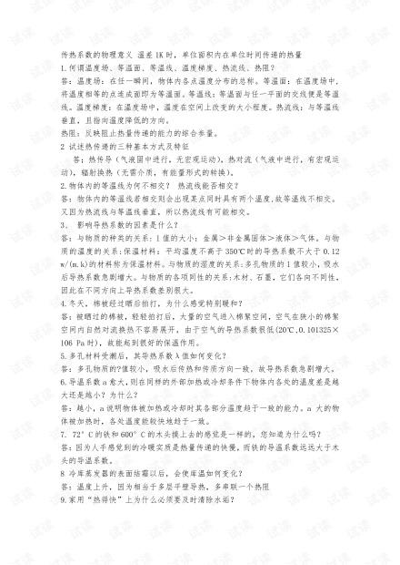 华东理工大学《传热学》简答题(含答案).pdf