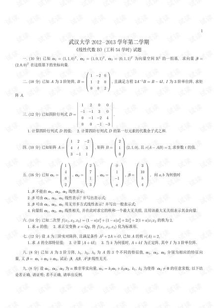 武汉大学《线性代数》历年期末考试试卷(部分卷含答案).pdf