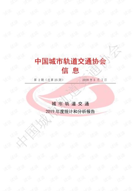 城市轨道交通2019年度统计和分析报告-中国城市轨道交通协会.pdf