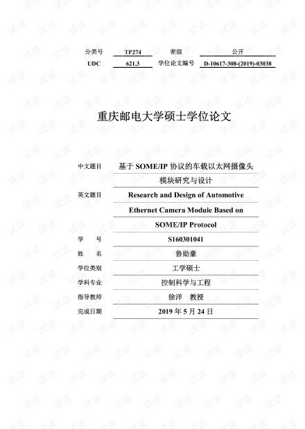 基于SOME_IP协议的车载以太网摄像头模块研究与设计.pdf