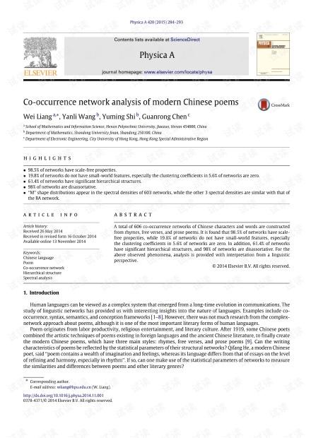 中国现代诗歌的共现网络分析
