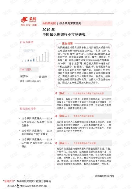 2019年中国知识图谱行业市场研究.pdf