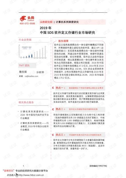 2019年中国SDS软件定义存储行业市场研究.pdf