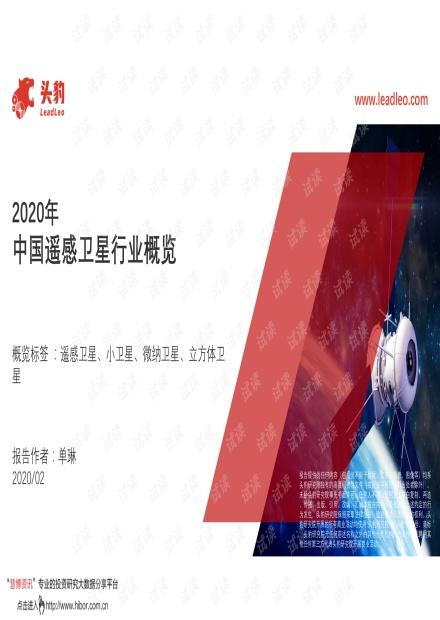 -2020年中国遥感卫星行业概览.pdf
