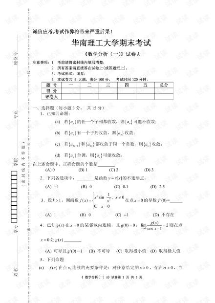 华南理工大学《数学分析》期末考试复习资料(含答案).pdf
