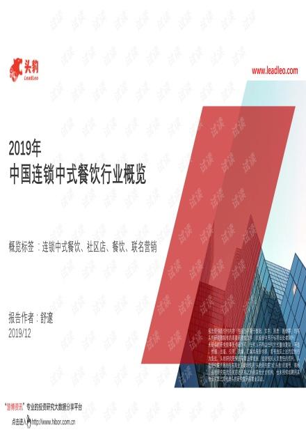 2019年中国连锁中式餐饮行业概览.pdf