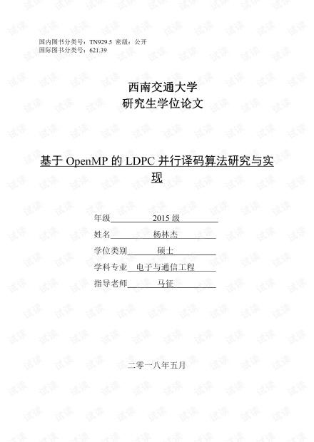 基于OpenMP的LDPC并行译码算法研究与实现.pdf