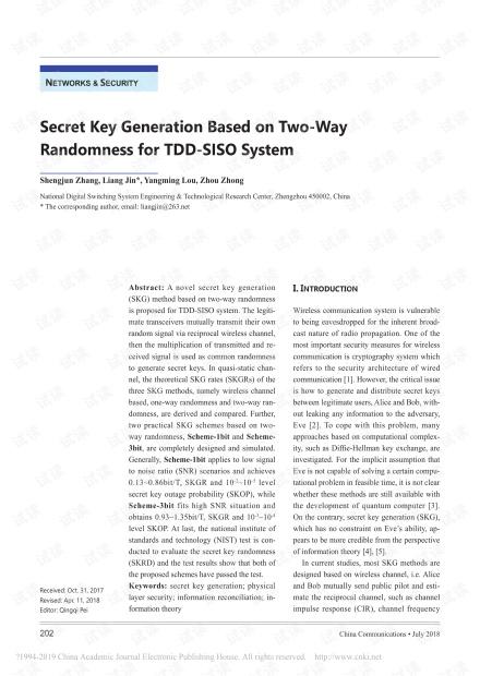 基于双向随机性的TDD-SISO系统密钥生成