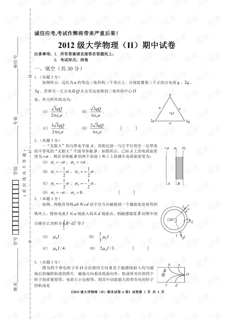 华南理工大学《大学物理》03-11年历年期末考试试卷(含答案).pdf