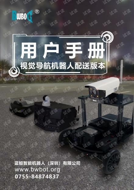 视觉导航送餐机器人使用说明.pdf
