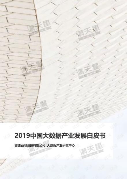 2019中国大数据产业发展白皮书.pdf