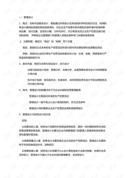 安徽财经大学《管理会计》期末复习资料.pdf
