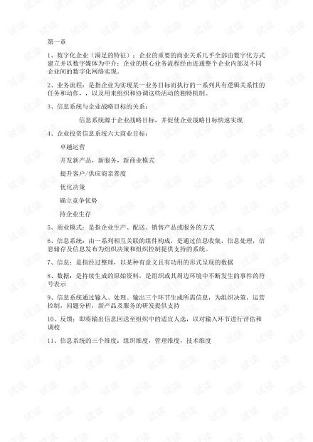 安徽财经大学《信息管理系统》期末考试复习资料汇总.pdf