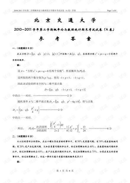 北京交通大学《概率论与数理统计》10-15年历年期末考试试卷(含答案).pdf