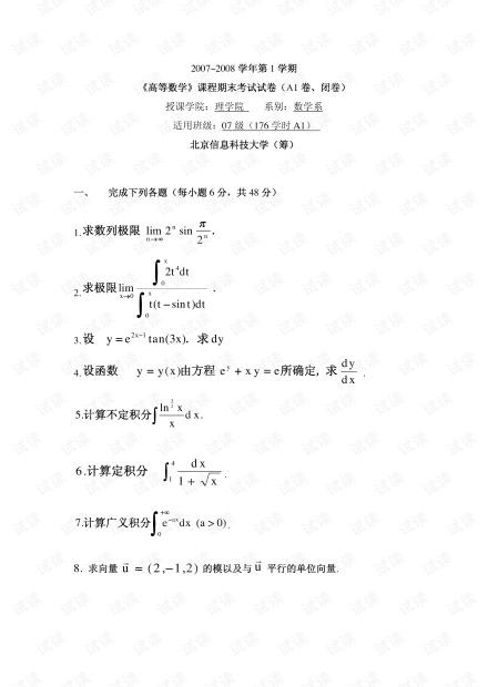 北京信息科技大学《高数》08-13历年期末考试试卷(含答案).pdf
