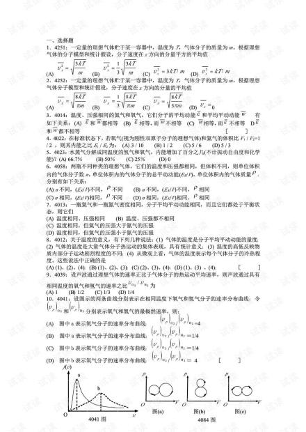 大学物理题库(含答案).pdf
