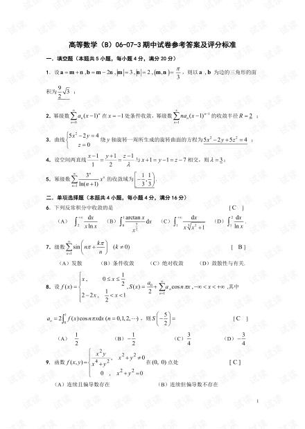 东南大学《高等数学B》3套期中考试试卷(含答案).pdf