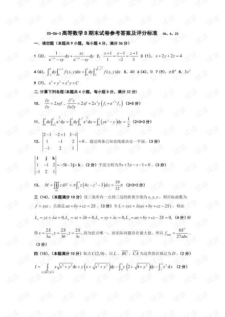东南大学《高等数学B下》05-12年历年期末考试试卷(含答案).pdf
