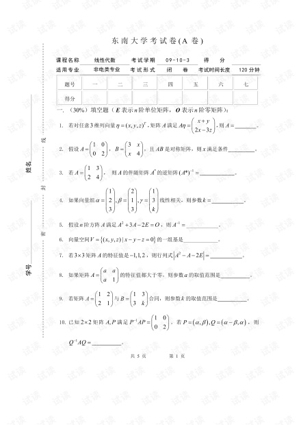 东南大学《线性代数》3套期末考试试卷.pdf