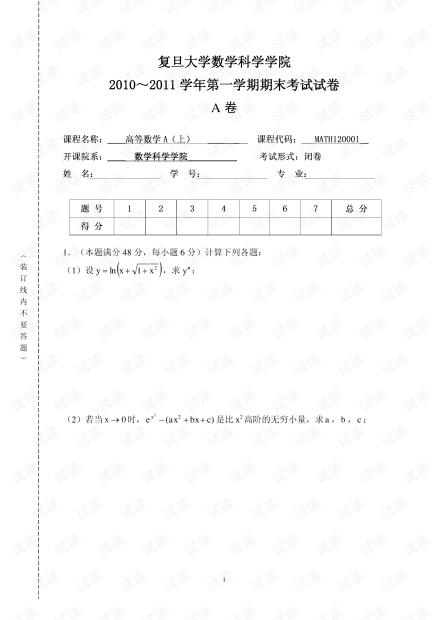 复旦大学《高等数学(I)》3套期末考试试卷(含答案).pdf